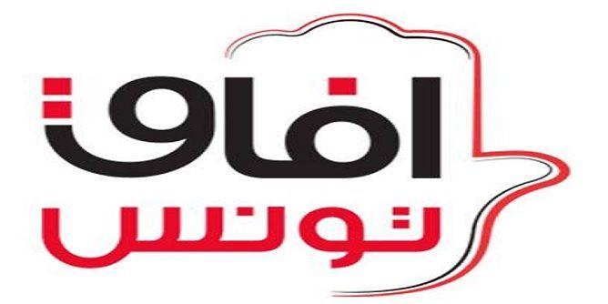 ردا على التعديل الوزاري: آفاق تونس يؤكد على ضرورة احترام وثيقة قرطاج