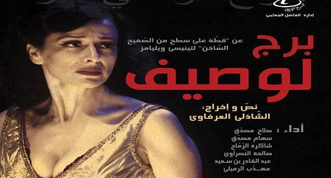 نائب كويتي يتهجم على أعمال مسرحية تونسية