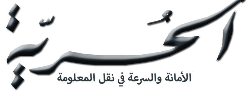 تضيق جديد على الاعلام: غلق موقع جريدة الحرية التونسية