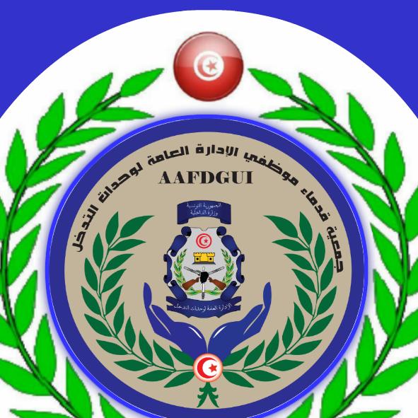 جمعية قدماء الإدارة العامة لوحدات التدخل تعقد اجتماعا بمنخرطيها