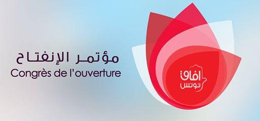 مؤتمر آفاق تونس: انطلاقة جديدة لتثبيت مكانة الحزب