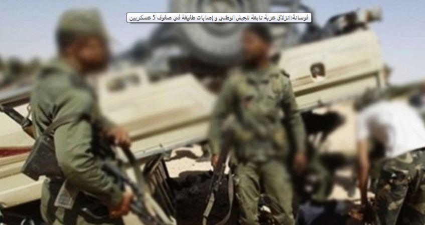 القصرين: 5 اصابات في صفوف الجيش الوطني..في حادث انقلاب عربة