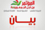 أحداث تطاوين: وزارة الداخلية تتهم أبناء تطاوين باستهداف الحماية المدنية!