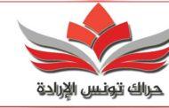 استقالات بالجملة في حزب حراك تونس الارادة..والمرزوقي في موقف لا يحسد عليه