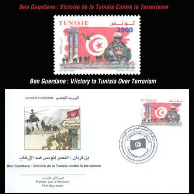 البريد التونسي يخلّد ملحمة بن قردان.. ويصدر طوابع