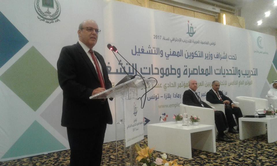 تونس العاصمة العربية للتدريب الاحترافي لسنة 2017