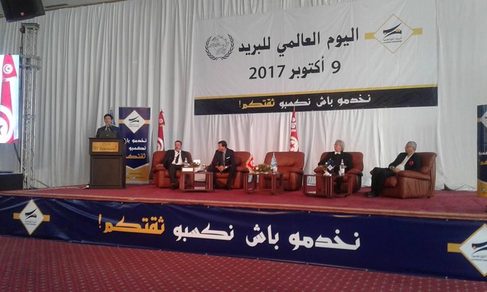 في اليوم العالمي للبريد: البريد التونسي يكرّم أبناءه ويمضي اتفاقية شراكة مع أيام قرطاج السينمائية