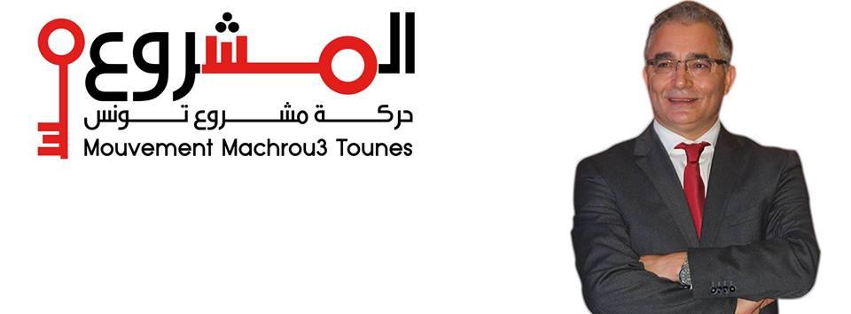 """مع استكمال بناء هياكل الحركة: انطلاق حملة """"انا اخترت مشروع تونس"""