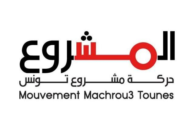 انسحاب حركة مشروع تونس من وثيقة قرطاج