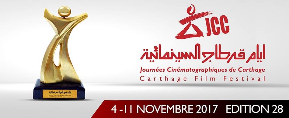 أيام قرطاج السينمائية: التانيت الذهبي لـ
