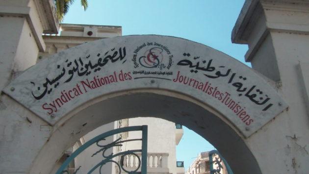 دعما للقدس: النقابة الوطنية للصحفيين التونسيين تدعو الى مقاطعة البضائع الأمريكية والصهيونية