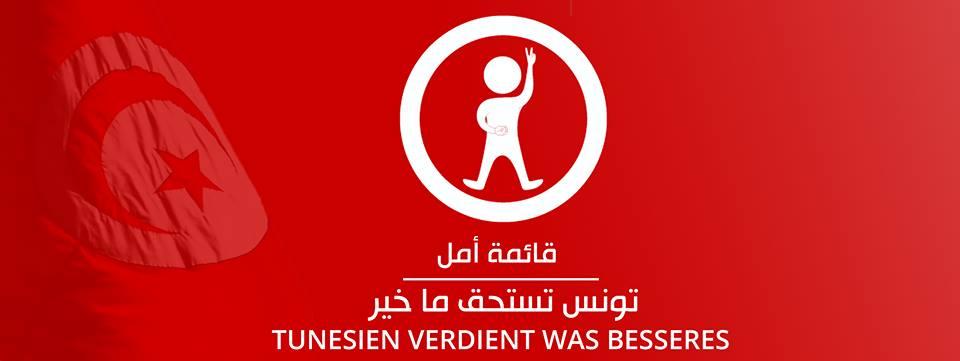الانتخابات الجزئية: الجالية التونسية في ألمانيا تساند قائمة أمل..ونوايا التصويت تتجه نحو ياسين العياري
