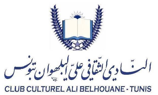 بتمويل ألماني وبالتعاون مع النادي الثقافي علي البلهوان :