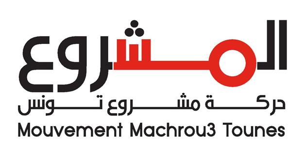 حركة مشروع تونس تدعم الموقف الرسمي لتطويق الأزمة مع الامارات..وتوكد على تطوير العلاقات التونسية التركية