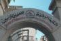 عاجل: منع الخطوط الاماراتية من استعمال المطارات التونسية