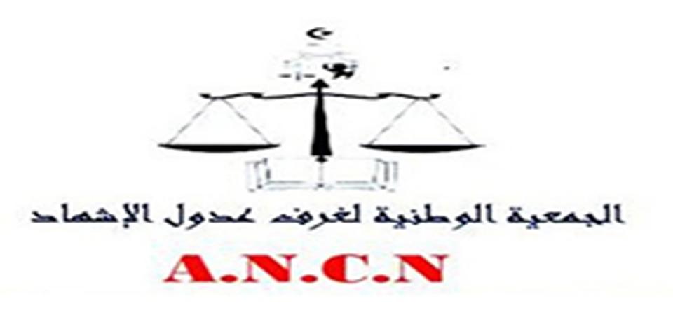 ازمة بين وزارة العدل والجمعية الوطنية لغرف عدول الاشهاد