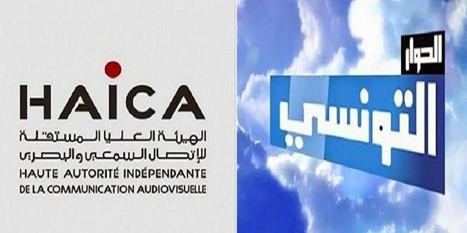 الهايكا تسلّط خطية على قناة الحوار التونسي