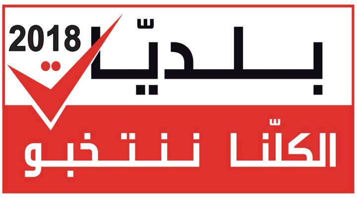 تسخير 60 ألف أمني وعسكري لتأمين الانتخابات البلدية