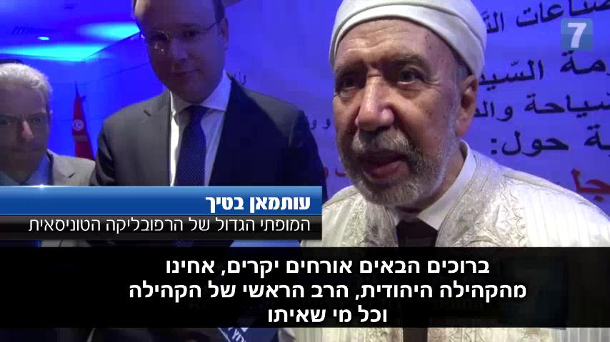 فضيحة: مفتي الجمهورية يدلي بتصريحات لقناة اسرائيلية من تونس!