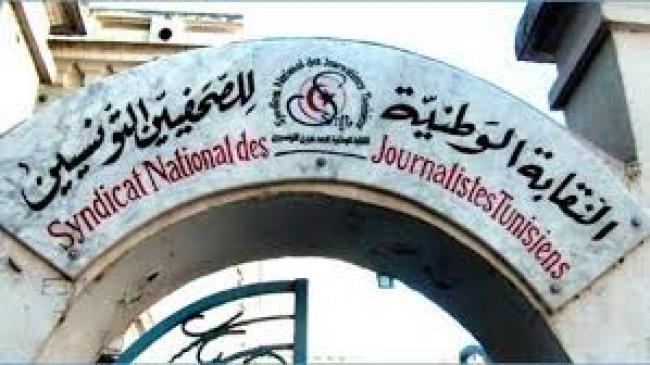 نقابة الصحفيين تؤكد على ضرورة محاسبة المتواطئين مع الارهاب