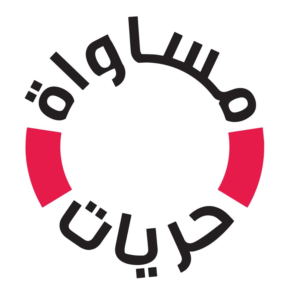 31 جمعية ومنظمة تنظم تظاهرة ثقافية مدنية بعنوان