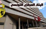 احتياطي تونس من العملة الصعبة بلغ 75 يوم توريد