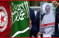 الإئتلاف المدني للدفاع عن حرية التعبير يطالب بفتح تحقيق دولي  مستقل في قضية اختفاء الخاشقجي