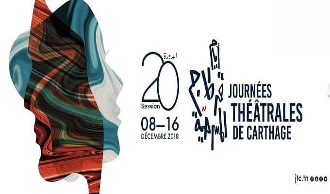 أيام قرطاج المسرحية: حصيلة أسبوع على وقع الركح