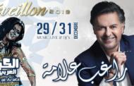 بمناسبة رأس السنة: راغب علامة والكيتش العربي الأصيل بنزل ''Royal Thalassa''