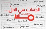 حركة مشروع تونس: زيارة ميدانية لولاية القصرين
