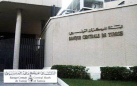 البنكر المركزي يبقي على سعر الفائدة عند مستوى 7.75 بالمئة!
