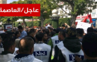 في العاصمة: احتجاجات على زيارة السيسي الى تونس!