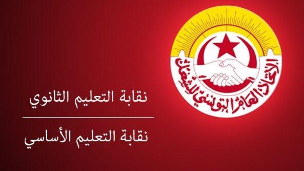 عاجل/ نقابتا التعليم تربح قضيّة ضدّ وزارة التربية أمام المحكمة الإداريّة