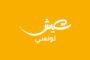 منظمة أمن شباب تونس تندد بمحاولات شيطنة المؤسسة الأمنية