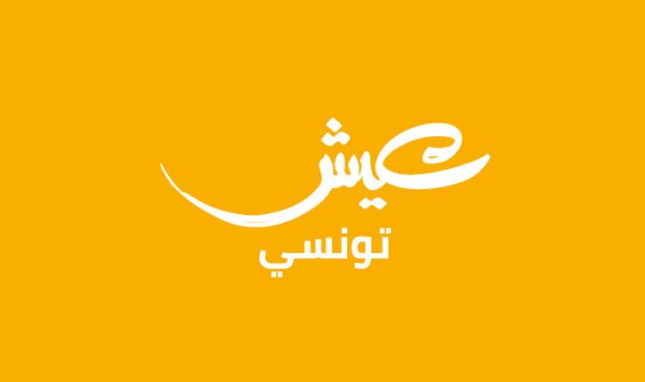 حركة عيش تونسي تحولت إلى مصدر إلهام!