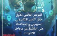 منظمة أمن شباب تونس تنظم المؤتمر العالمي الأول حول الأمن السيبراني