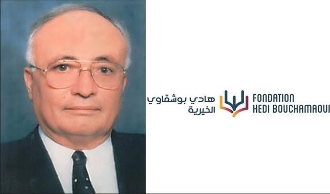 بادرة من مؤسسة الهادي بوشماوي الخيرية: