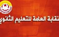 جامعة الثانوي تكشف أبرز النقاط التي ستطرح خلال جلسة المفاوضات مع وزارة التربية