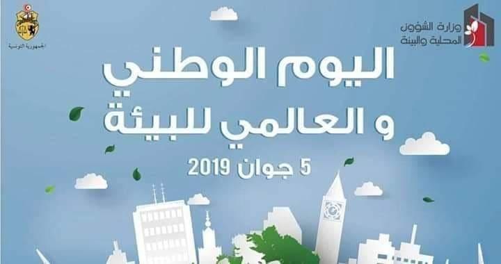 تونس تحتفل باليوم الوطني والعالمي للبيئة تحت شعار