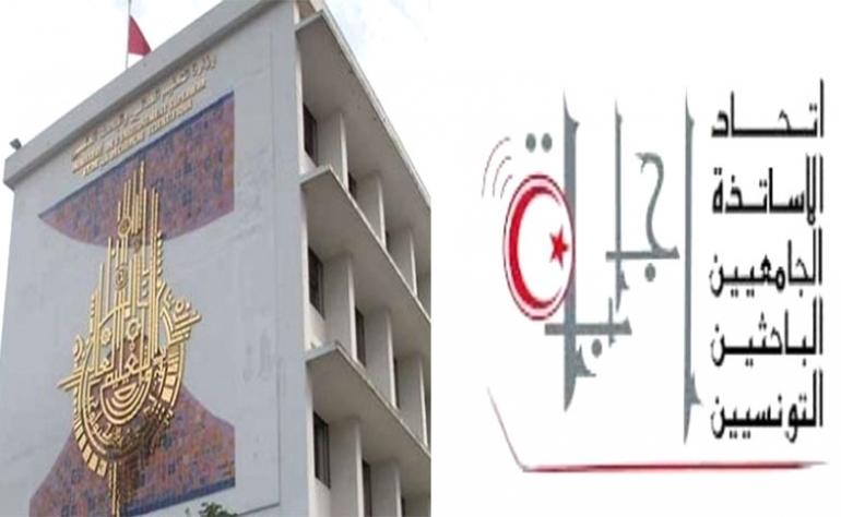 وزارة التّعليم العالي تُلغي جلسة التّفاوض مع اتّحاد