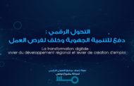 حركة مشروع تونس: التحول الرقمي، دفع للتنمية الجهوية وخلق لفرص العمل