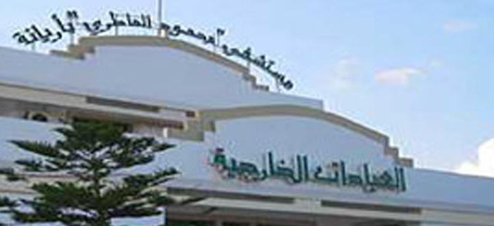 أريانة: تعرض ناظر مستشفى محمود الماطري للطعن بسكين من مريض