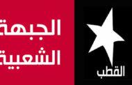 لعدم تطويق المشاكل بين القيادات: القطب لن يشارك في التشريعية تحت راية الجبهة الشعبية!!