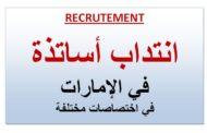 الإمارات تنتدب أساتذة من تونس…