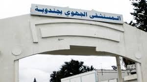 مستشفى جندوبة: