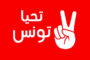 ضربة موجعة للسياحة: بريطانيا تنطلق في إجلاء حرفاء 'توماس كوك' من تونس