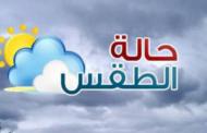 حالة الطقس اليوم السبت 7 سبتمبر 2019