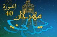 بميزانية لم تتجاوز 30 ألف دينار: مهرجان ليالي سليمان يكسب رهان التحديات