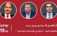 بكفاءات اعلامية: قناة تلفزة تي في تعلن عن اطلاق برنامج
