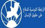 الرابطة التونسية للدفاع عن حقوق الانسان تدوعوا الى تحقيق في ملبسات ايقاف نبيل القروي!!